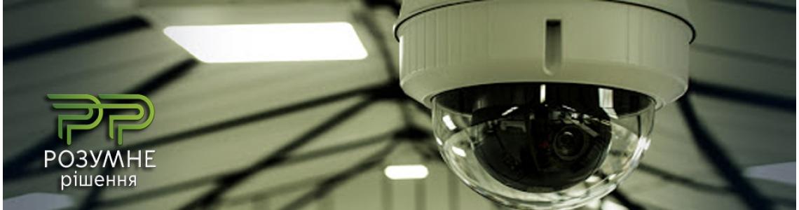Професійне встановлення систем відеоспостереження та охорони